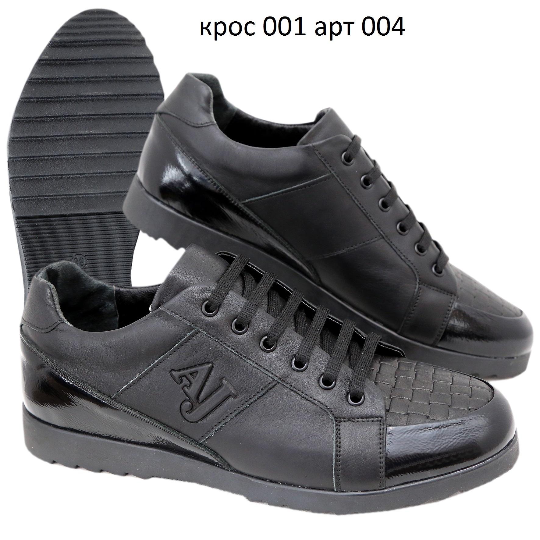 bce54ba52 Купить кроссовки 001 Арт 004 от производителя Бизон - Обувная ...